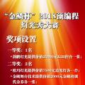 金鳞杯2018预编程灯光秀大赛