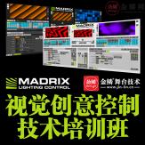 金鳞舞台技术Madrix(麦觉仕)视觉创意控制技术培训班