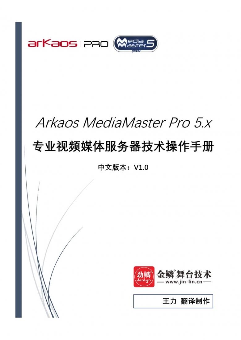 Arkaos MediaMaster Pro v5.x中文操作手册
