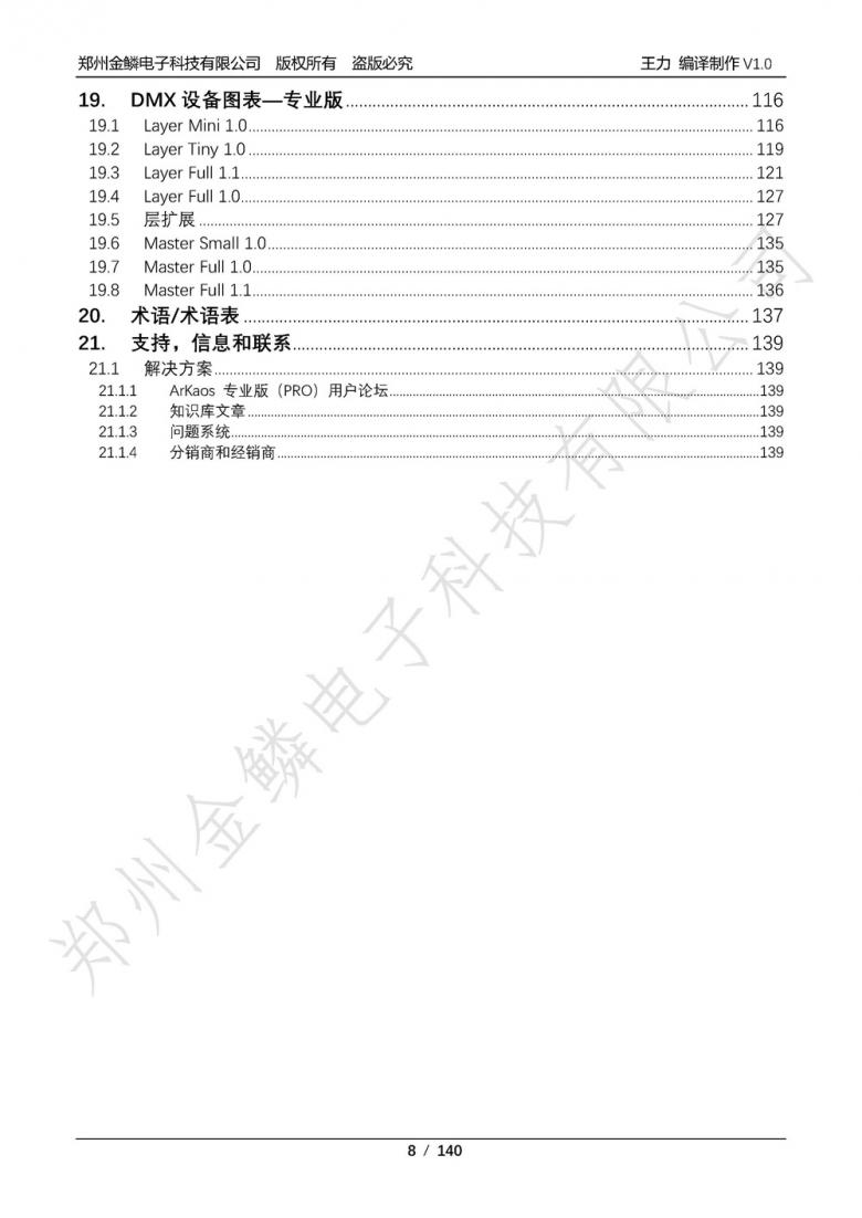 Arkaos中文手册目录_页面_8.jpg