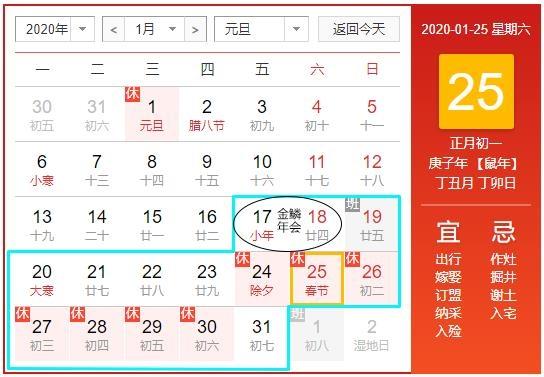 金鳞舞台技术2020年春节假期时间安排公告