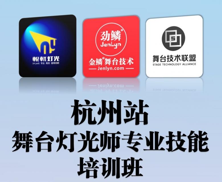 2020年「杭州站」MA2系列控台实操作技术培训班继续起航[杭...