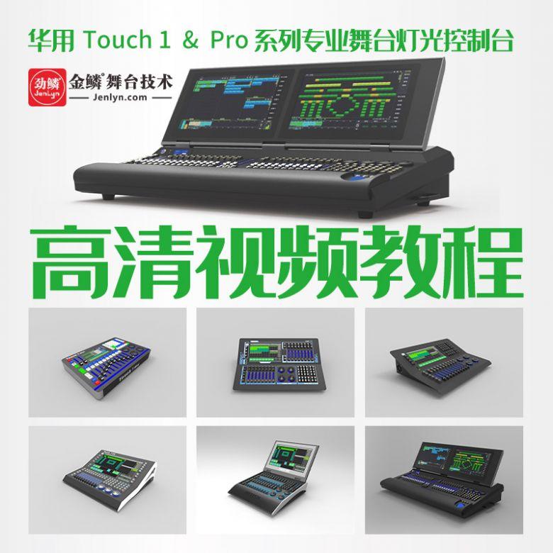 华用Touch 1 & Pro系列专业舞台灯光控台  高清视频教程