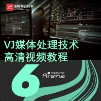 Resolume Arena 媒体服务器高清视频教程