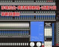 原创-珍珠控台视频教程-剧场模式编程-复制操作详解
