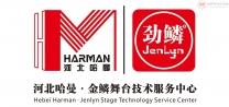 河北哈曼 · 金鳞舞台技术服务中心2018年10月9日开课.....