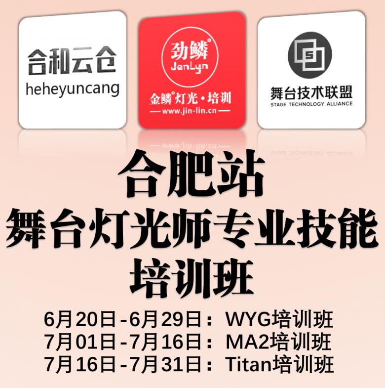 """金鳞舞台技术&合和云仓""""合肥站""""MA2培训班完美收官"""