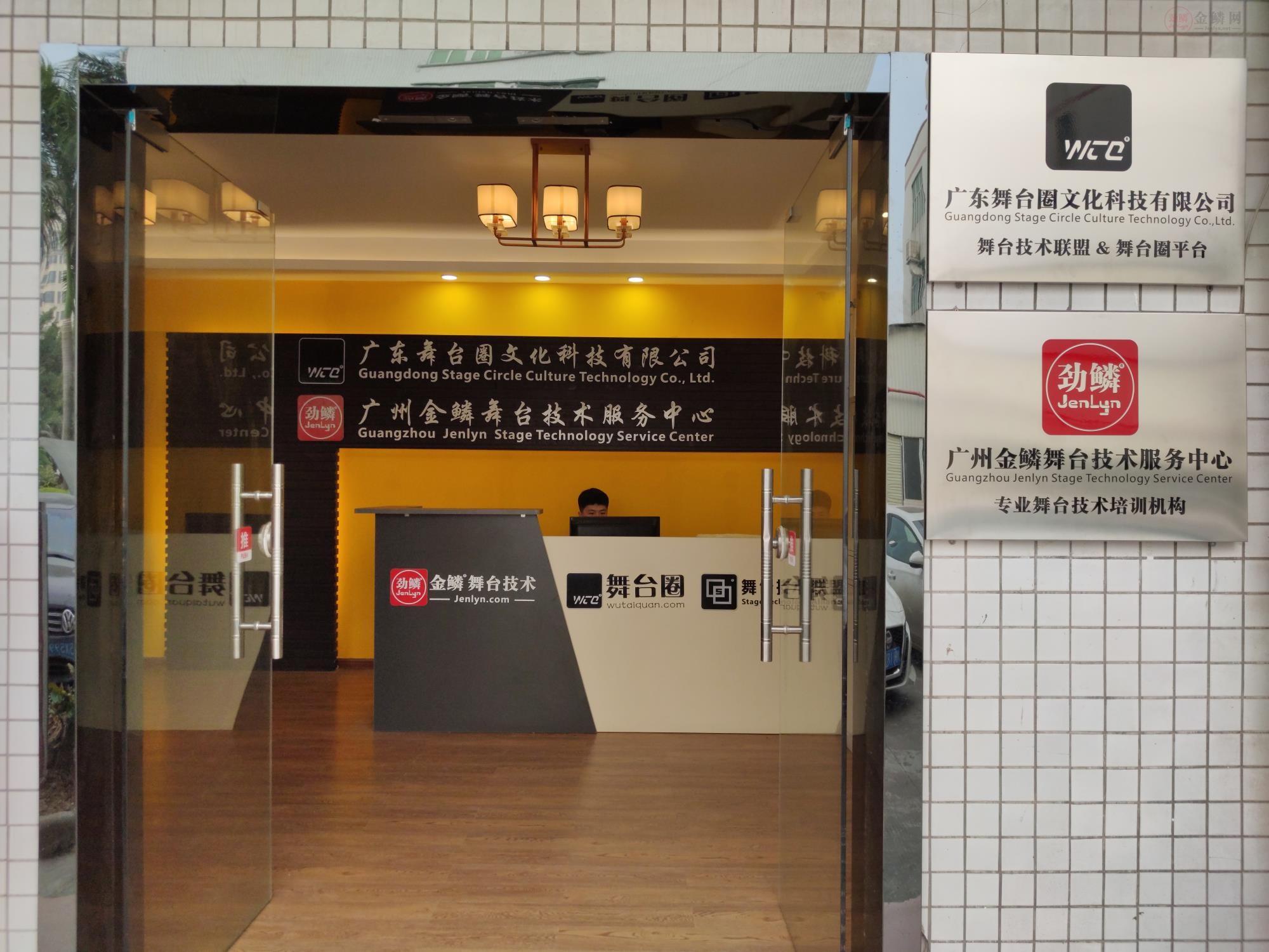 广州金鳞灯光师培训班-珍珠2010-老虎触摸-MA2-3D设计培训班