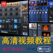 Arkaos MediaMaster Pro专业视频媒体服务器技术培训视频教程