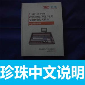 金鳞-珍珠控台中文操作手册 珍珠中文说明书 灯光培训教材