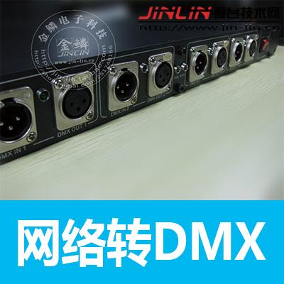 舞台灯光Art-Net网络转DMX512控制器 DMX扩展器 无线网络DMX传输