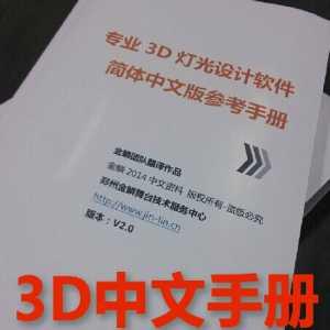 专业3D灯光设计软件 R36中文参考手册 中文说明书 培训教材