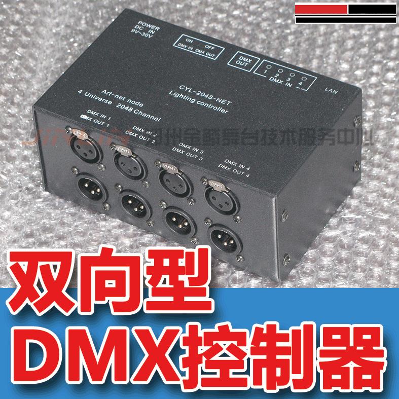双向型DMX512-Art Net网络控制器 珍珠连接WYG或控台DMX扩展器