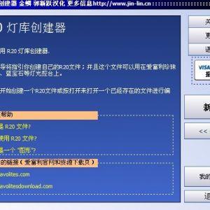 珍珠控台R20编灯库软件和教程汉化版R20 Personality Builder