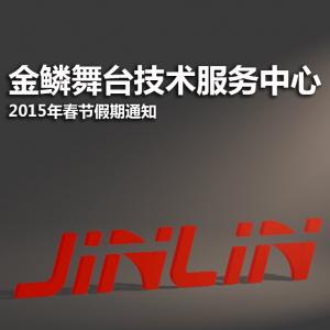 金鳞舞台技术服务中心2015年春节放假通知
