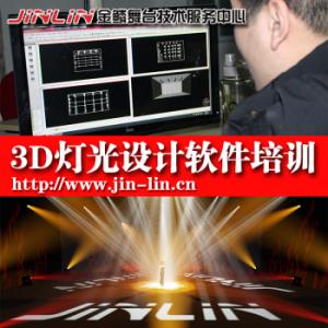 灯光培训-3D灯光设计软件培训-灯光效果图-灯光秀技术培训