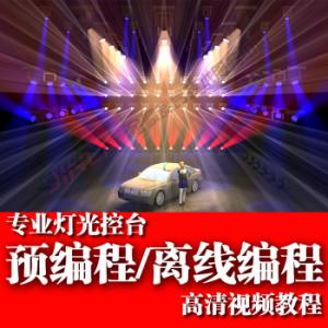珍珠-老虎触摸-MA2控台预编程/离线编程MA3D高清视频教程
