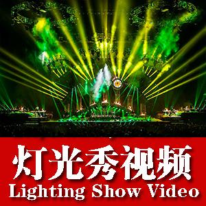 金鳞提供视频灯光秀设计 酒吧 庆典 晚会 演唱会 婚礼等灯光秀动画设计 ... ...