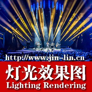 金鳞提供灯光效果图设计 酒吧 庆典 晚会 演唱会 婚礼等灯光效果图设计 ... ...