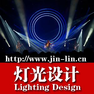 金鳞提供灯光设计 酒吧 庆典 晚会 演唱会 婚礼等灯光秀动画设计 ... ...
