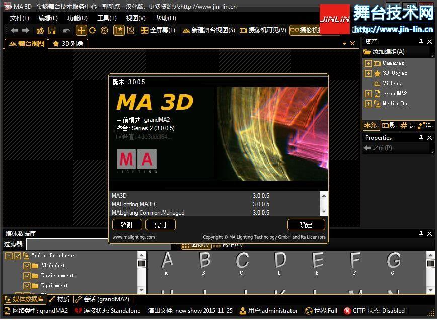 (免费)金鳞汉化MA3D v3.1.2.5汉化中文版