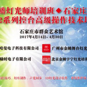 2017年4.14-4.30●河北站 高级灯光技术培训班开始报名了
