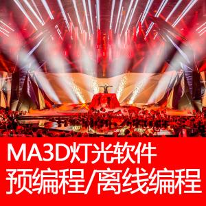 舞台灯光MA3D预编程/离线编程灯光师实操技术培训班