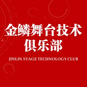 国内首个专用于舞台技术培训的大型实践俱乐部建成并投入使用 ... ...