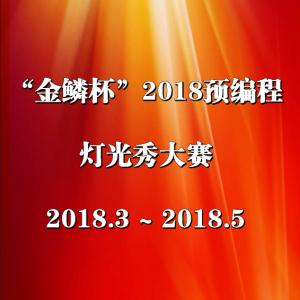 """""""金鳞杯""""2018预编程灯光秀大赛 继续开赛!"""