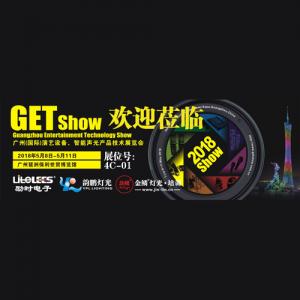 励时/金鳞/韵鹏邀您来广州参加GETshow年度盛会