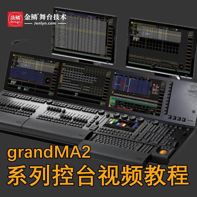 已更新-grandMA2视频教程-MA2 onPC视频学习资料-MA2控台视频教程