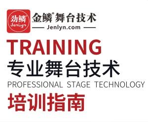 金鳞舞台技术新版培训指南