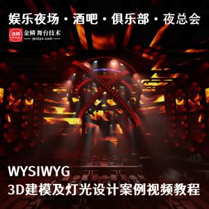 娱乐夜场-酒吧-俱乐部-夜总会等WYSIWYG3D建模及灯光设计案...